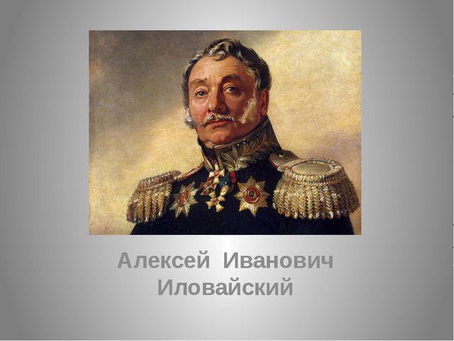 Алексей Иванович Иловайский