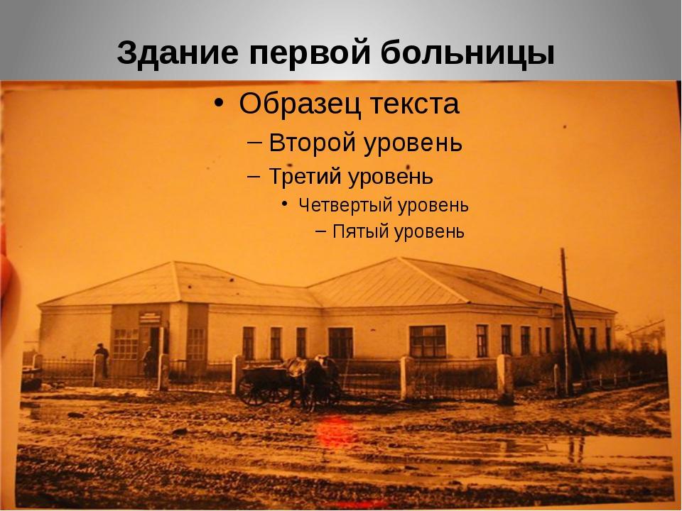 Здание первой больницы