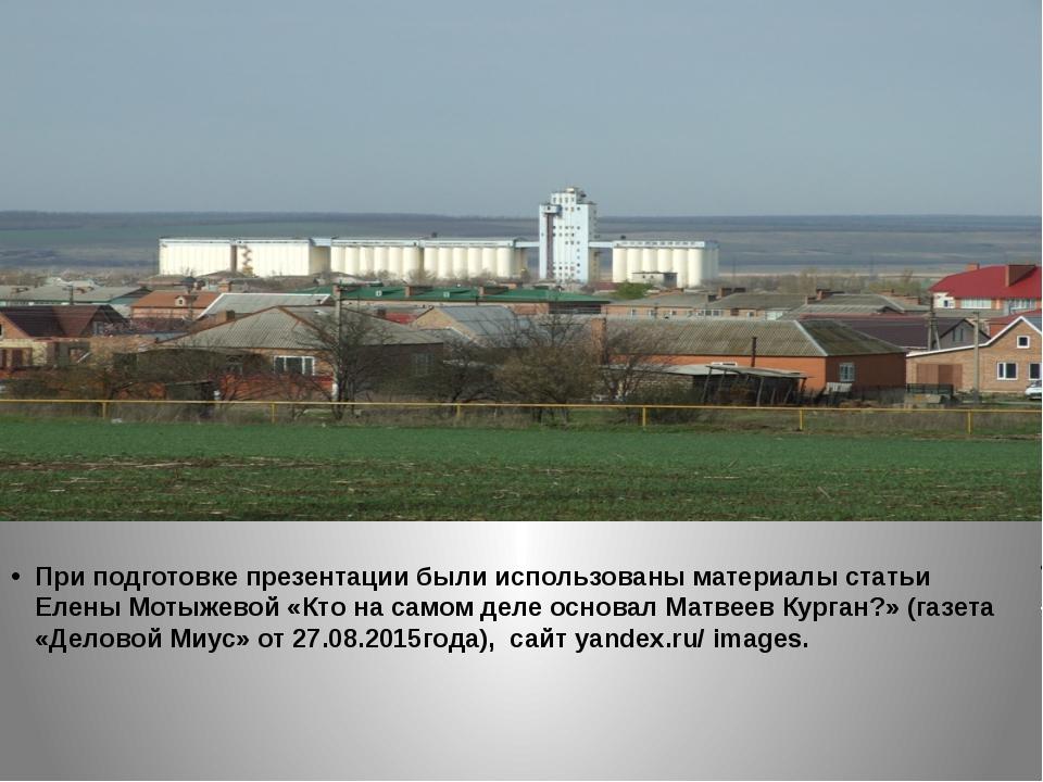 При подготовке презентации были использованы материалы статьи Елены Мотыжевой...