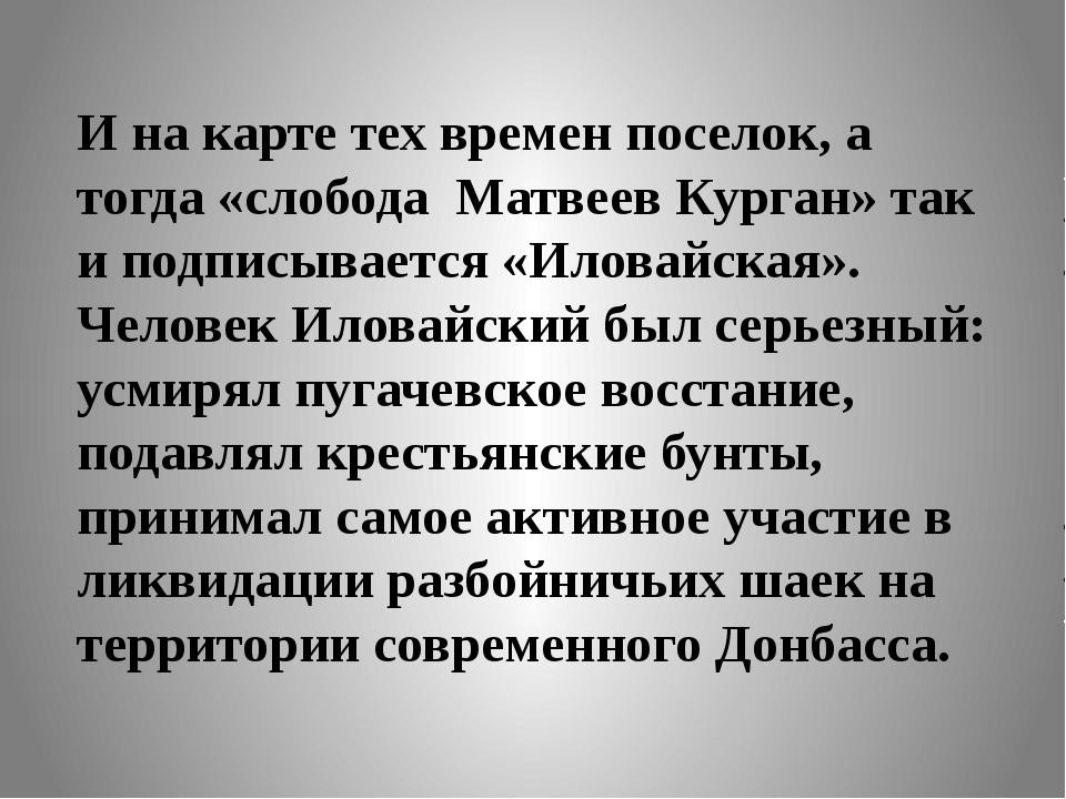 И на карте тех времен поселок, а тогда «слобода Матвеев Курган» так и подписы...
