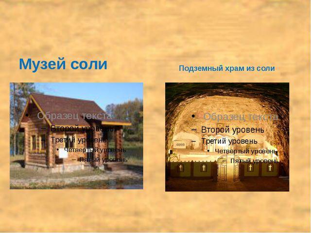 Музей соли Музей соли