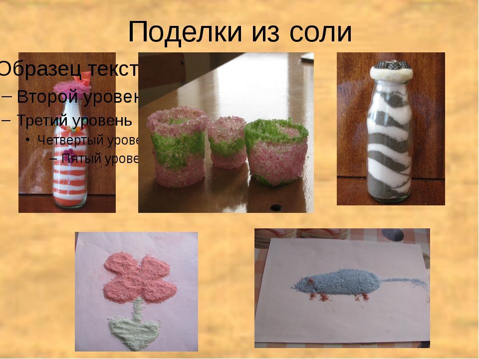 Поделки из соли для ванны 26