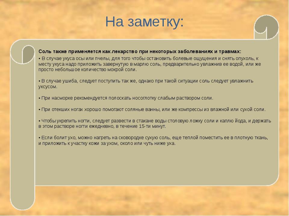 На заметку: Соль также применяется как лекарство при некоторых заболеваниях...