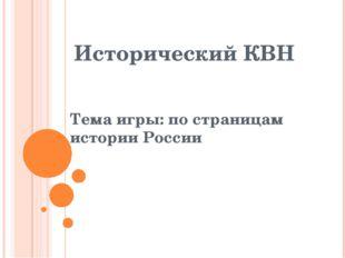 Исторический КВН Тема игры: по страницам истории России