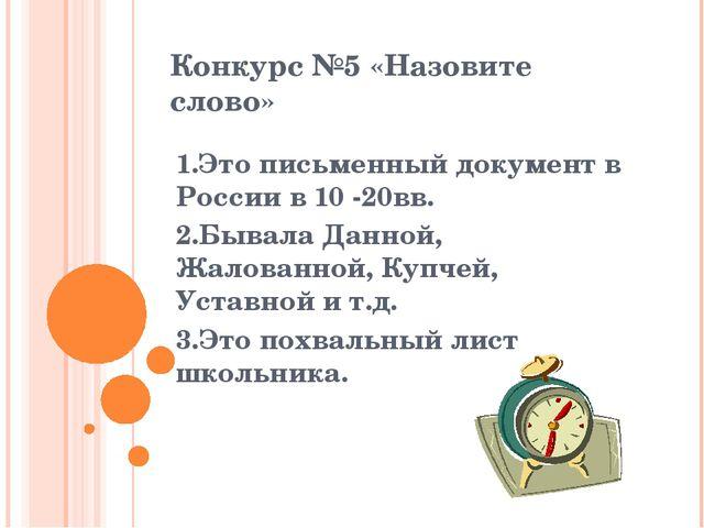 Конкурс №5 «Назовите слово» 1.Это письменный документ в России в 10 -20вв. 2....