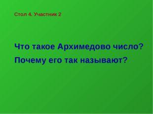 Стол 4. Участник 2 Что такое Архимедово число? Почему его так называют?