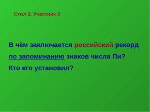 Стол 2. Участник 3 В чём заключается российский рекорд по запоминанию знаков