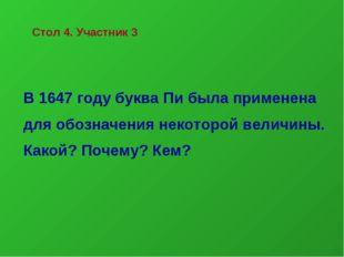 Стол 4. Участник 3 В 1647 году буква Пи была применена для обозначения некото
