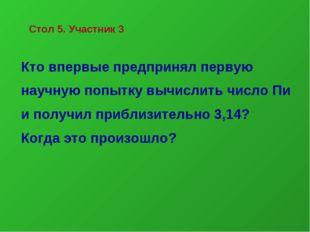 Стол 5. Участник 3 Кто впервые предпринял первую научную попытку вычислить чи