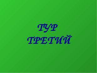 ТУР ТРЕТИЙ