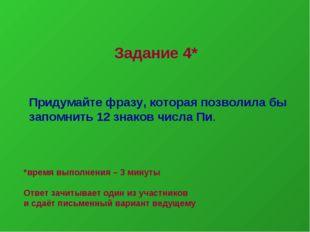Задание 4* Придумайте фразу, которая позволила бы запомнить 12 знаков числа П