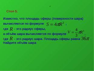 Известно, что площадь сферы (поверхности шара) вычисляется по формуле , где -