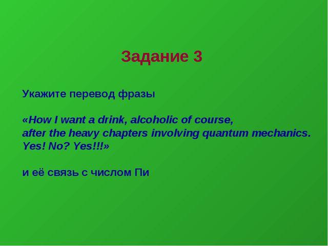 Задание 3 Укажите перевод фразы «How I want a drink, alcoholic of course, aft...