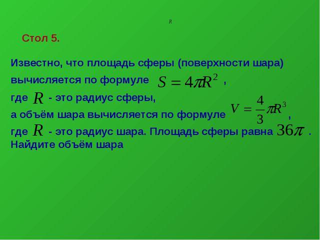 Известно, что площадь сферы (поверхности шара) вычисляется по формуле , где -...
