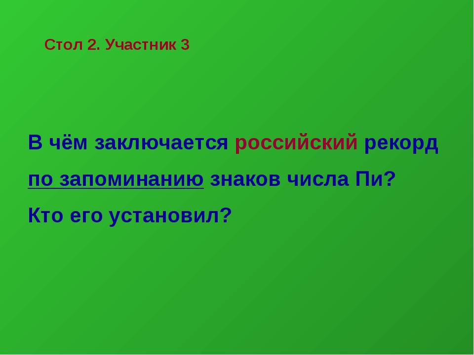Стол 2. Участник 3 В чём заключается российский рекорд по запоминанию знаков...