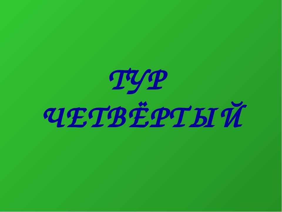 ТУР ЧЕТВЁРТЫЙ