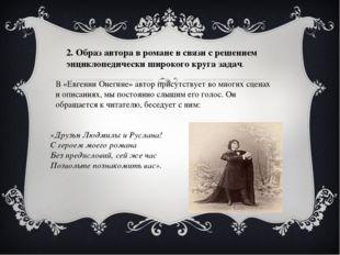 В «Евгении Онегине» автор присутствует во многих сценах и описаниях, мы посто