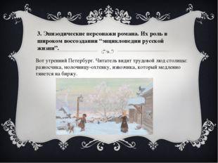 """3. Эпизодические персонажи романа. Их роль в широком воссоздании """"энциклопеди"""