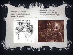 Гвоздин — «хозяин превосходный, владелец нищих мужиков» Флянов: «...тяжелый с