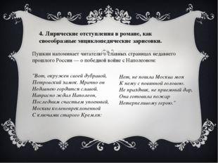 4. Лирические отступления в романе, как своеобразные энциклопедические зарисо