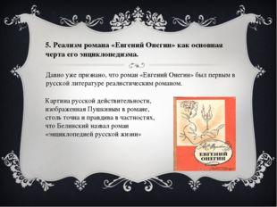 5. Реализм романа «Евгений Онегин» как основная черта его энциклопедизма. Дав