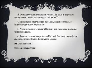 """3. Эпизодические персонажи романа. Их роль в широком воссоздании """"энциклопед"""