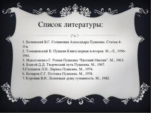 1. Белинский В.Г. Сочинения Александра Пушкина. Статья 4-11я. 2. Томашевский