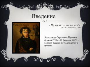 «Пушкин — наше всё» (Ф. М. Достоевский) Александр Сергеевич Пушкин (6 июня 17