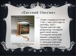 «Евгений Онегин» Роман создавался более 7 лет: с мая 1823 года по сентябрь 18
