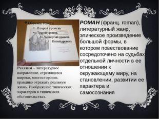 РОМАН (франц. roman), литературный жанр, эпическое произведение большой формы