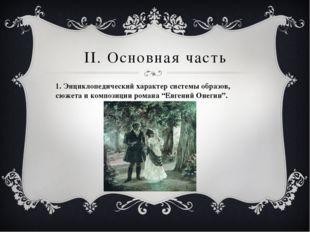 II. Основная часть 1. Энциклопедический характер системы образов, сюжета и ко