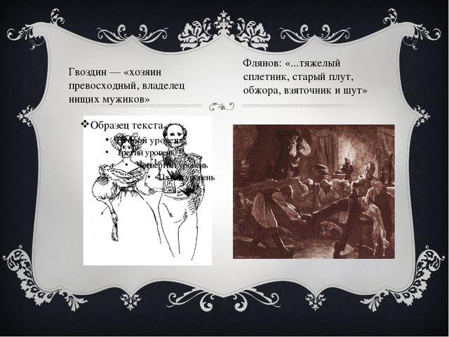 Гвоздин — «хозяин превосходный, владелец нищих мужиков» Флянов: «...тяжелый с...