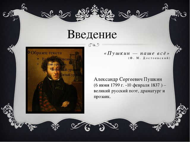 «Пушкин — наше всё» (Ф. М. Достоевский) Александр Сергеевич Пушкин (6 июня 17...