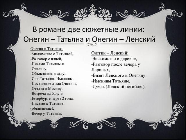 Онегин и Татьяна: -Знакомство с Татьяной, -Разговор с няней, -Письмо Татьяны...