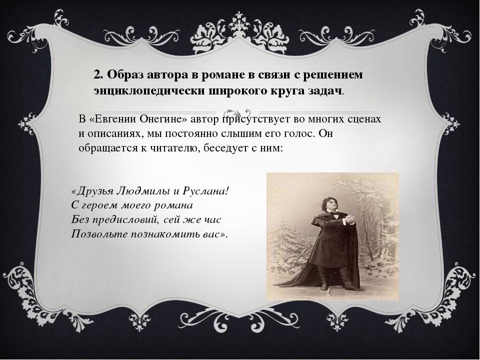 В «Евгении Онегине» автор присутствует во многих сценах и описаниях, мы посто...
