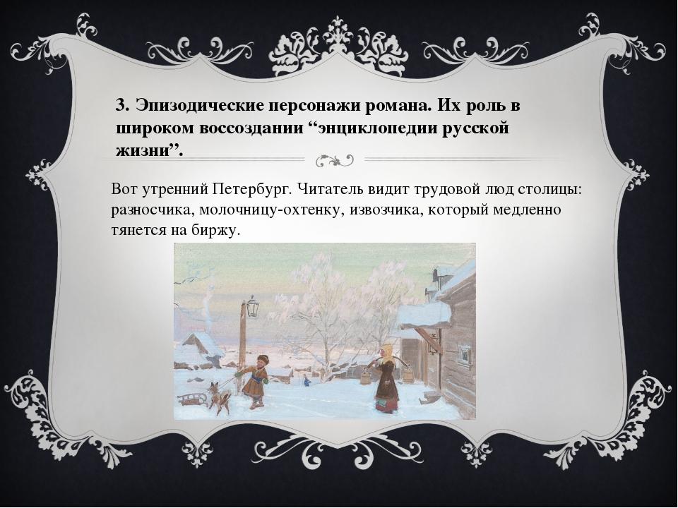 """3. Эпизодические персонажи романа. Их роль в широком воссоздании """"энциклопеди..."""