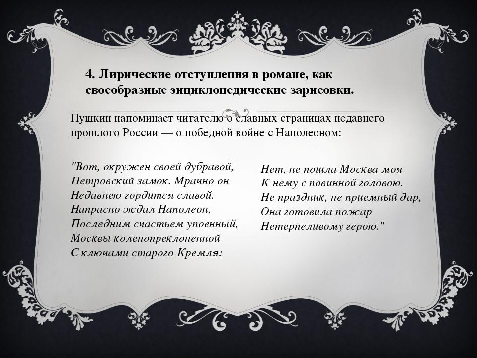4. Лирические отступления в романе, как своеобразные энциклопедические зарисо...