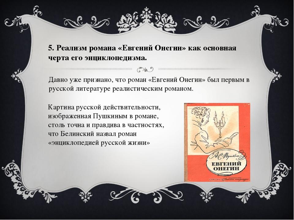 5. Реализм романа «Евгений Онегин» как основная черта его энциклопедизма. Дав...