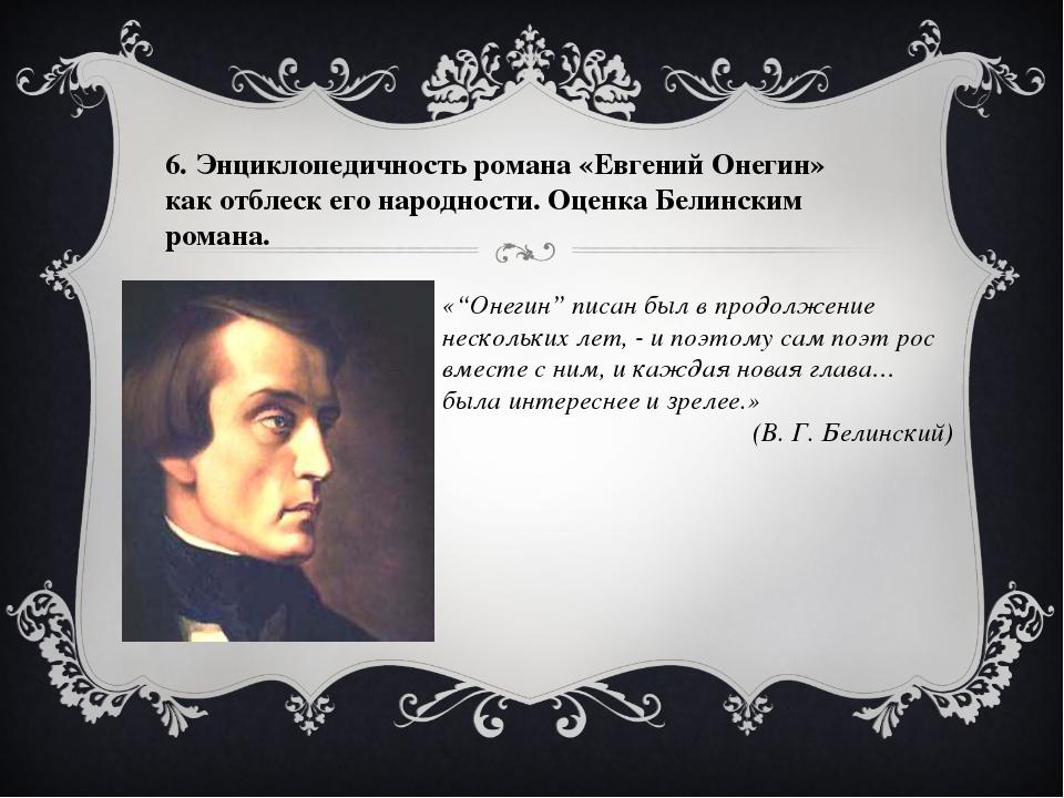 6. Энциклопедичность романа «Евгений Онегин» как отблеск его народности. Оцен...