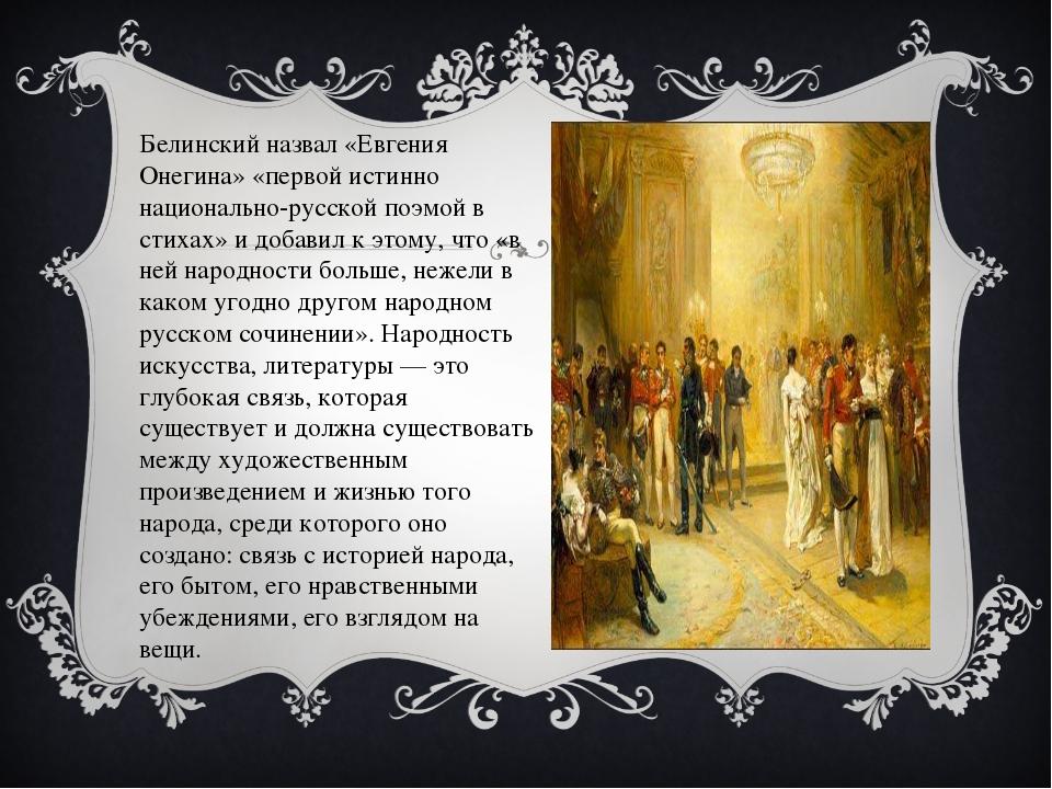 Белинский назвал «Евгения Онегина» «первой истинно национально-русской поэмой...