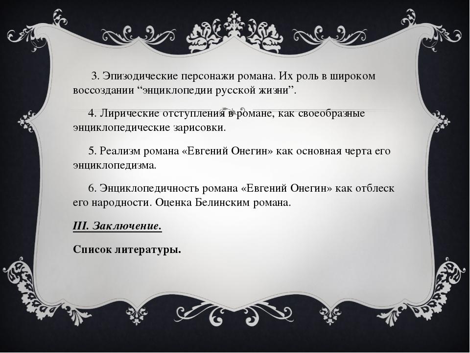 """3. Эпизодические персонажи романа. Их роль в широком воссоздании """"энциклопед..."""