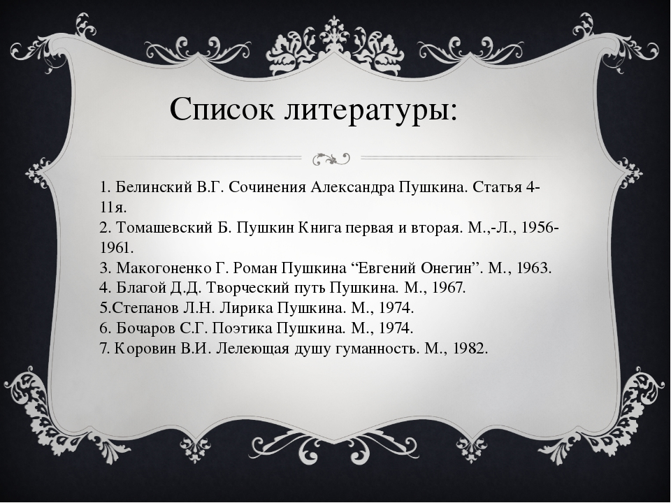 1. Белинский В.Г. Сочинения Александра Пушкина. Статья 4-11я. 2. Томашевский...