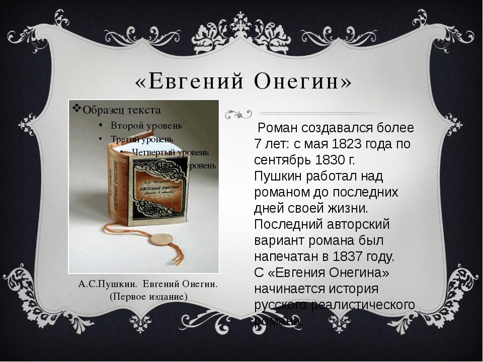 «Евгений Онегин» Роман создавался более 7 лет: с мая 1823 года по сентябрь 18...