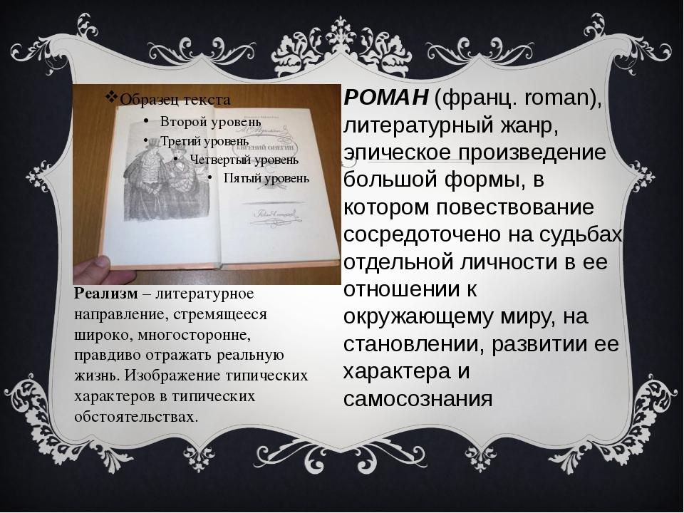 РОМАН (франц. roman), литературный жанр, эпическое произведение большой формы...