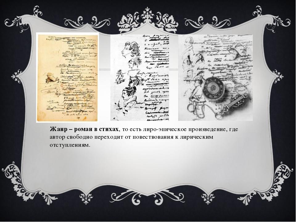 Жанр – роман в стихах, то есть лиро-эпическое произведение, где автор свободн...