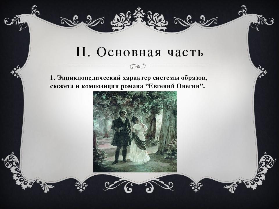 II. Основная часть 1. Энциклопедический характер системы образов, сюжета и ко...