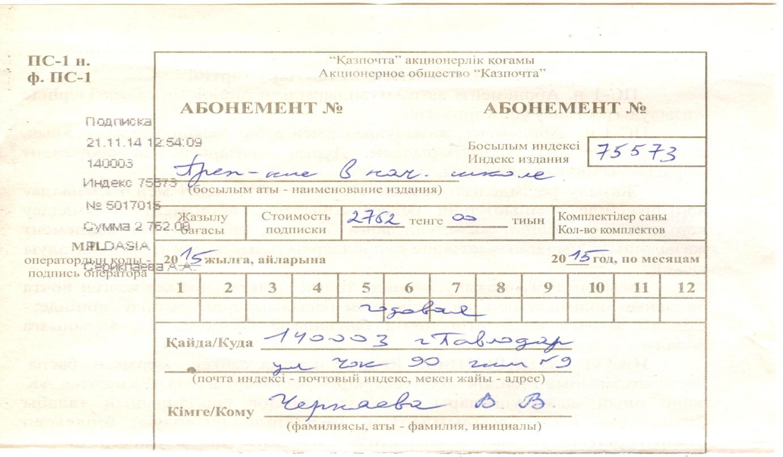C:\Documents and Settings\Валентина\Рабочий стол\квитанция 2015г.jpg