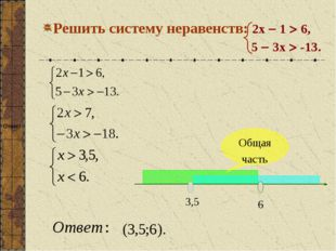 Решить систему неравенств: 2х  1  6, 5  3х  -13.   3,5 6 Общая часть От