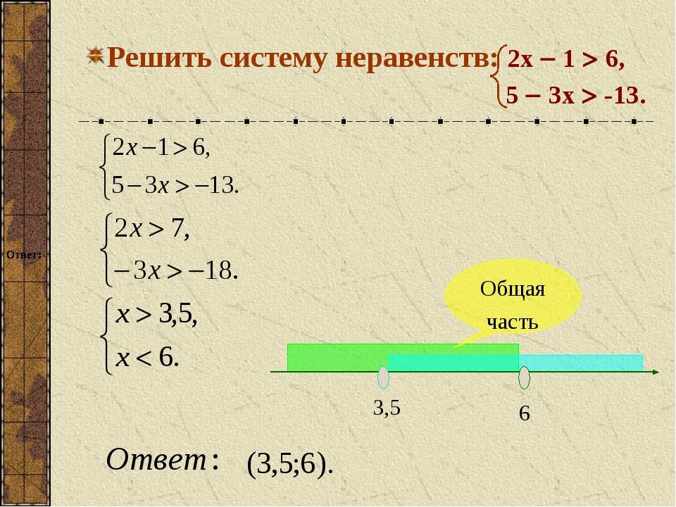 Решить систему неравенств: 2х  1  6, 5  3х  -13.   3,5 6 Общая часть От...