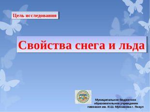 Муниципальное бюджетное образовательное учреждение гимназия им. И.Ш. Муксинов